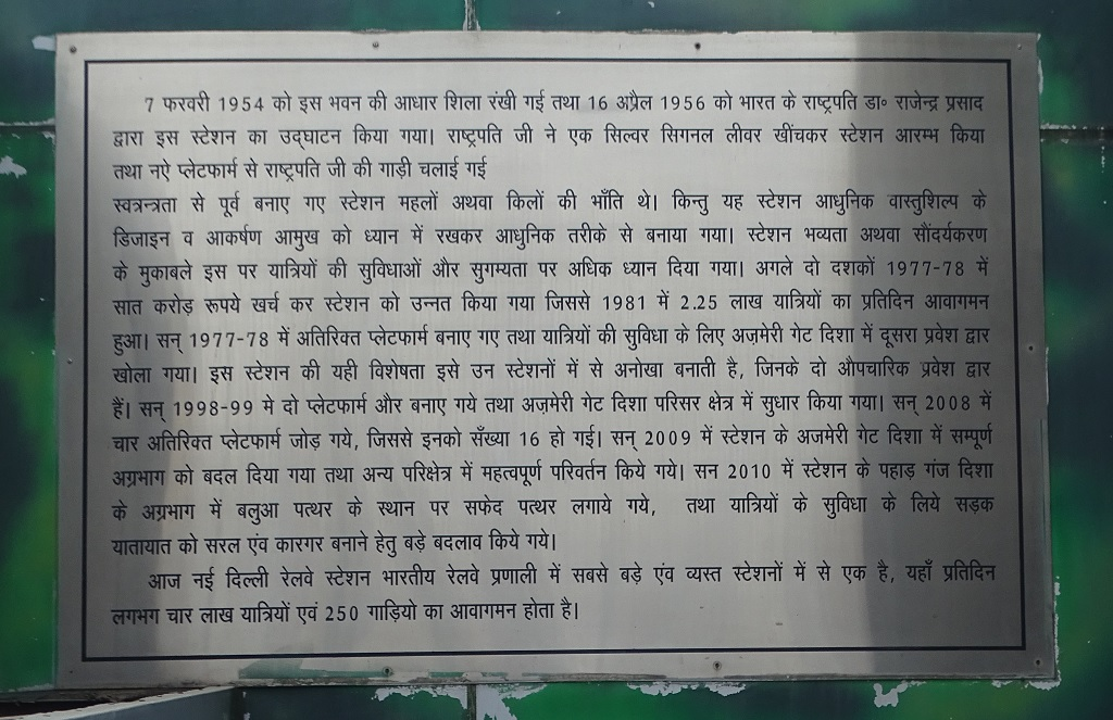 About New Delhi Railway Station (in Hindi Language)