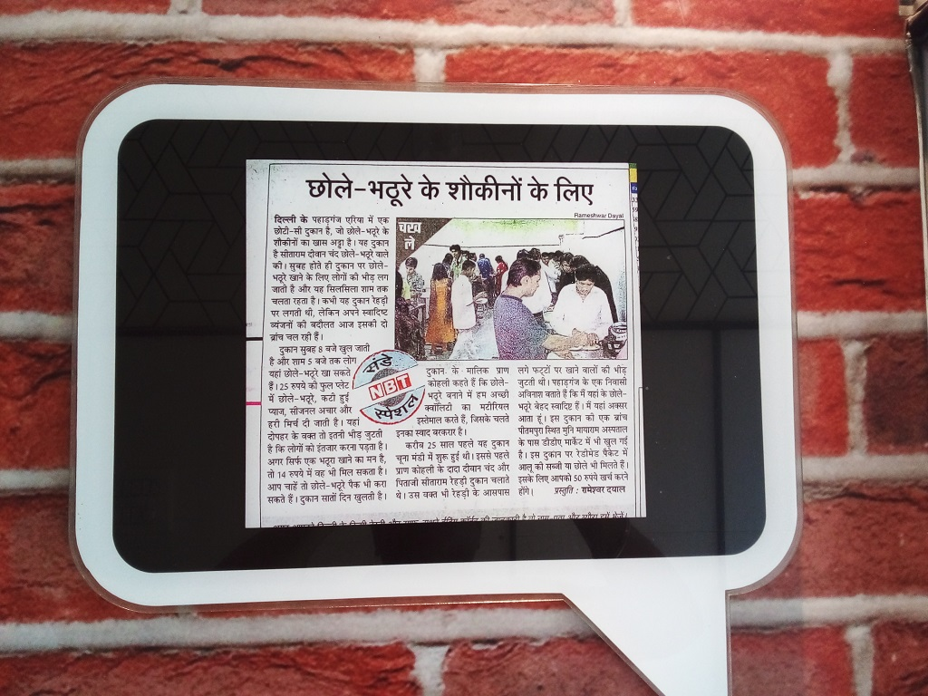 Article on Sita Ram Diwan Chand (Paharganj, New Delhi, India) by Sunday NBT Special